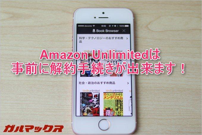 AmazonUnlimitedは事前解約が可能
