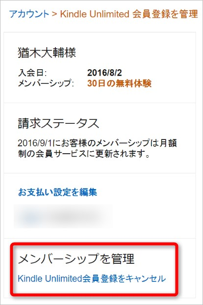 KindleUnlimiteの継続利用をキャンセル