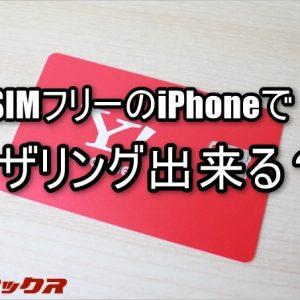 ワイモバイルはSIMフリーiPhoneでテザリング出来るのか検証
