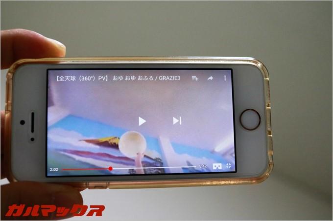 スマホを天井の方向に移動すると、映像も一緒に移動