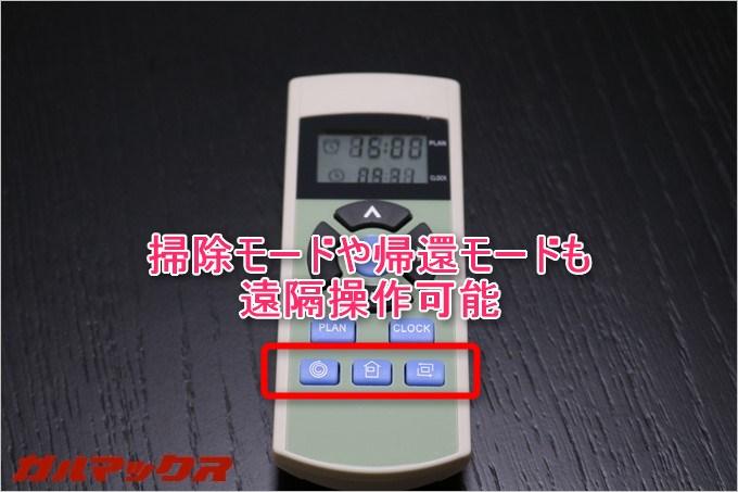 ILIFE A4に付属のリモコンで任意の掃除モードを選択可能