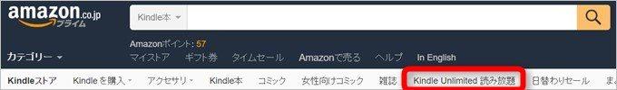 Kindle本検索欄の下にKindleUnlimiteのボタンが増えてます