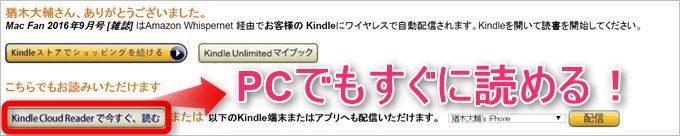 Kindleへ自動配信するとともに、速攻パソコンからも確認できます