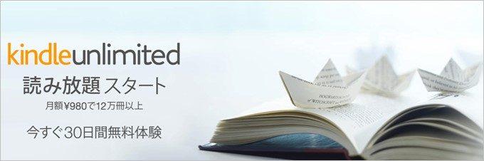 KindleUnlimiteは30日間無料で試せます