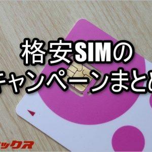 格安SIMのキャンペーン。キャッシュバック・端末割引・無料系まとめ[8月更新]