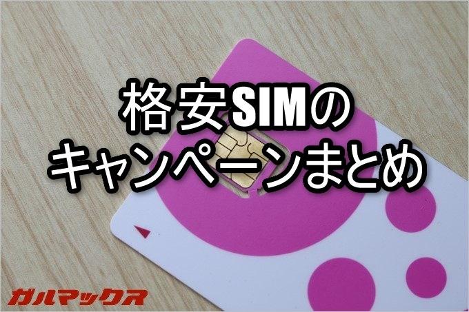 格安SIMをまとめています