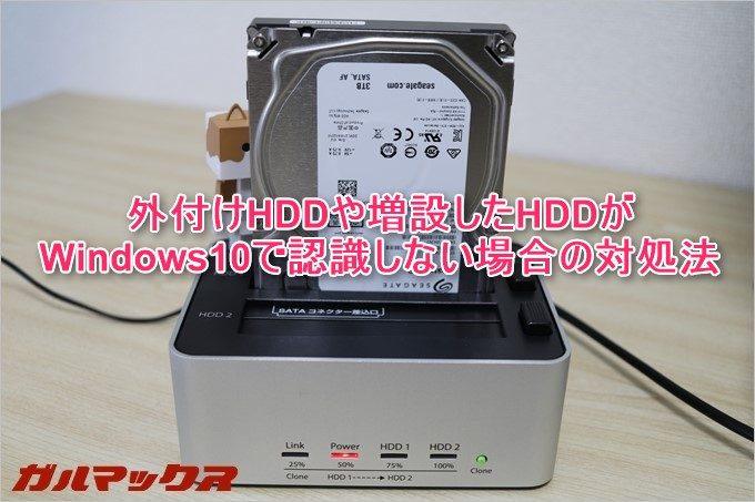 外付けHDDや増設HDDが認識しない場合の対処法