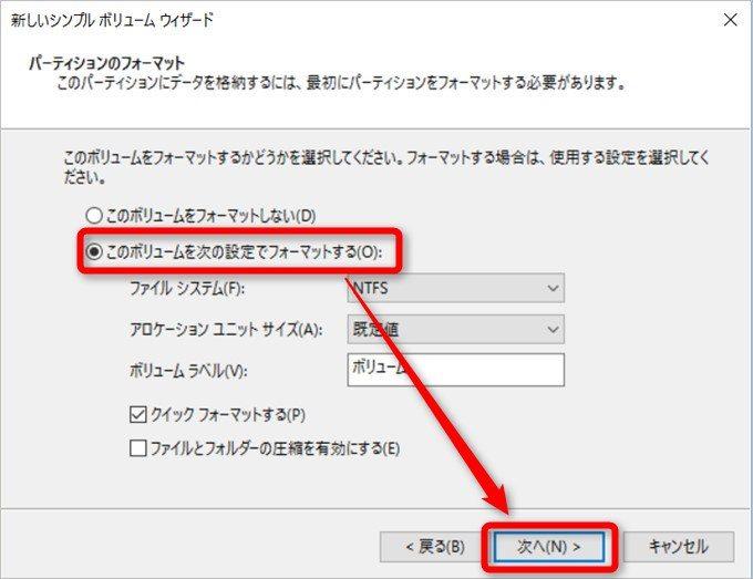 データが入っているHDDそ入っていないHDDでは選択項目が違うので注意しましょう