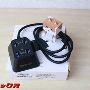 3.0対応USBハブ(DC02)レビュー!ノートPCの簡易DOCKとして使おう!