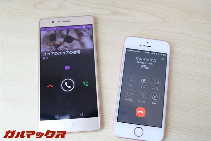 「Viber(バイパー)」ユーザーが利用できるアプリ間通話通話の無料通話では、登録している相手のサムネイルや名前が表示されます。