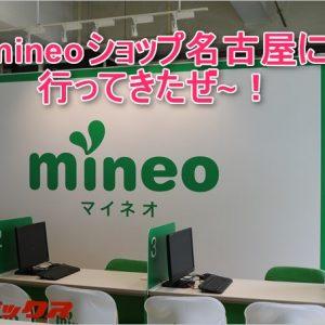 mineoが名古屋大須に実店舗をオープンしたので行ってきた!即日MNPで当日の端末持ち帰りもオッケー!