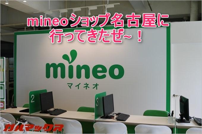 mineoショップ名古屋はMVNO屈指の大規模店