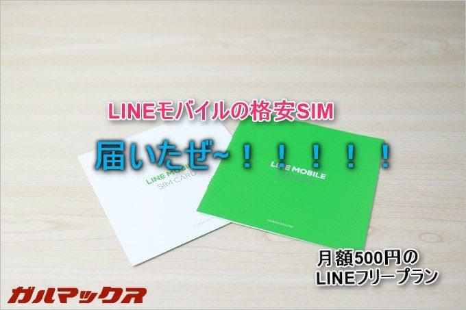 LINEモバイルの月額500円のLINEフリープランが到着