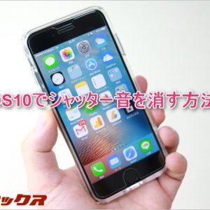 iOS10搭載のiPhone7等でシャッターとスクリーンショットの音を消す方法を解説