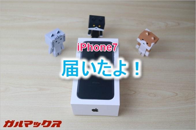 iPhone7のブラックモデルが届いた!