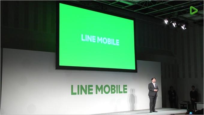 LINEモバイルの発表