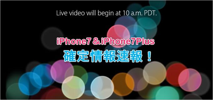 iPhone7とiPhone7Plusの確定情報