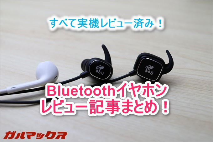 SoundPEATSのBluetoothイヤホン5機種のレビューまとめ!
