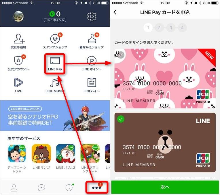 LINEアプリの下部「・・・」を押してLINE Payをタップ。次の画面でカードデザインを選べます