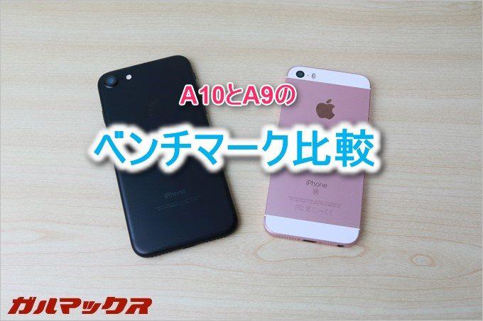 iPhone7で搭載されているA10 FusionとiPhoneSEで搭載されているA9プロセッサーの性能を3種類のベンチマークソフトで測定