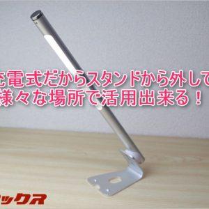 充電式のLEDデスクライトは何処でも持ち運べて超絶使いやすい!
