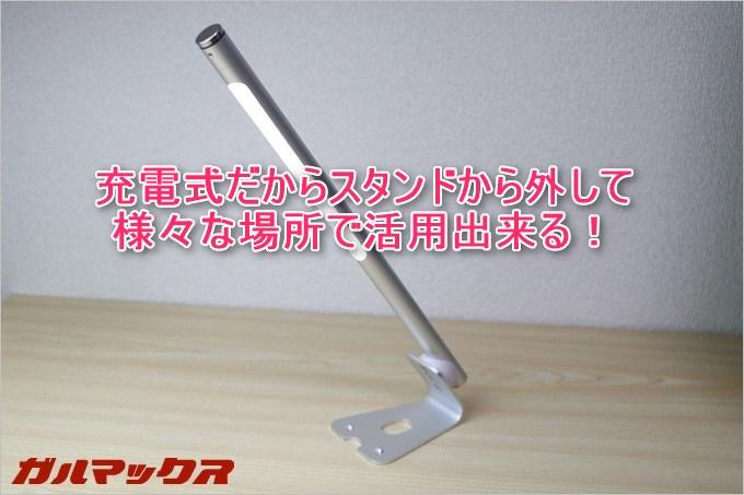 充電式のLEDデスクライトは持ち運びが可能!