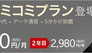 楽天モバイルの端末代込み1,880円~利用可能なコミコミプランはどれがいい?