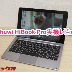 Win10+AndroidタブレットPC「Chuwi HiBook Pro」レビュー。ノートパソコンとして一週間使ってみた!
