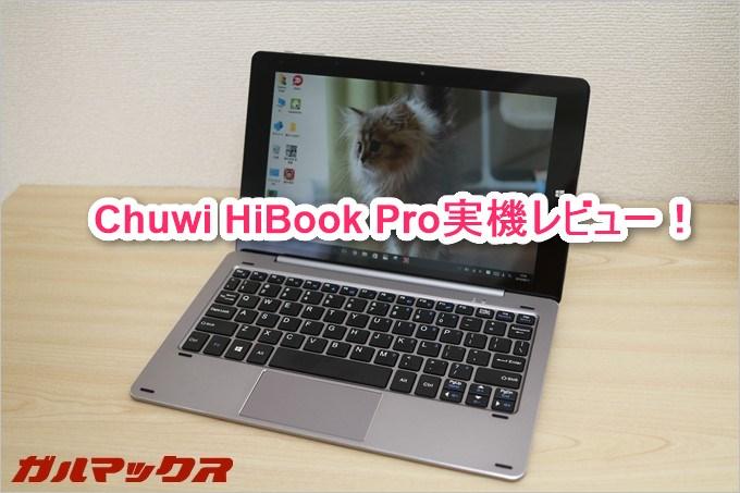 Chuwi HiBook ProはWindows10もAndroidも利用できるタブレットPC!