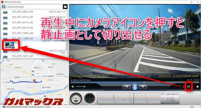 動画から簡単に静止画を切り出し可能