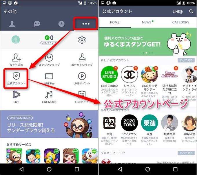 LINEアプリから公式アカウントページにアクセス