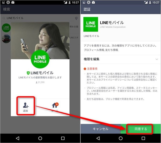 LINEモバイル公式アカウントを追加すると次回からは友達一覧から簡単にアクセスできます