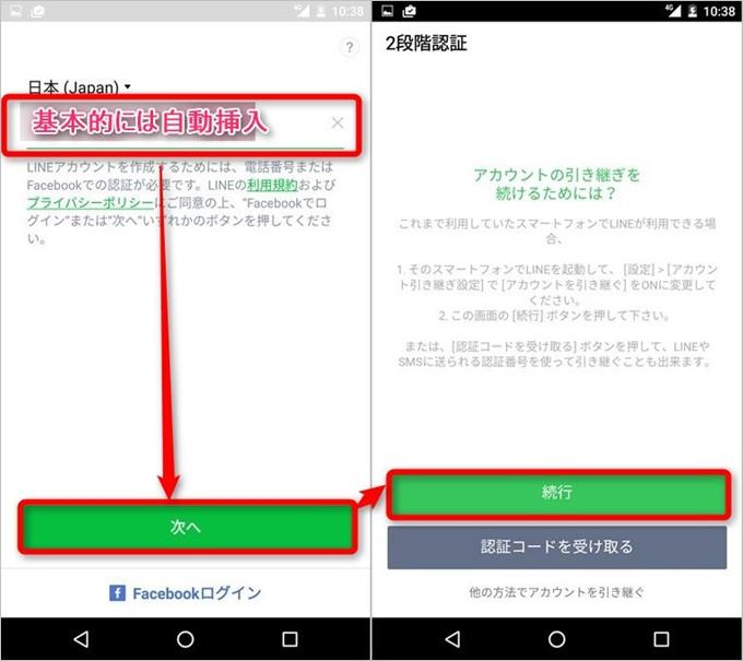 以前のLINEアプリで引き継ぎ設定しないと2段階認証が突破出来ないので注意