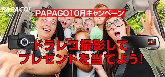 PAPAGOの10月度キャンペーン