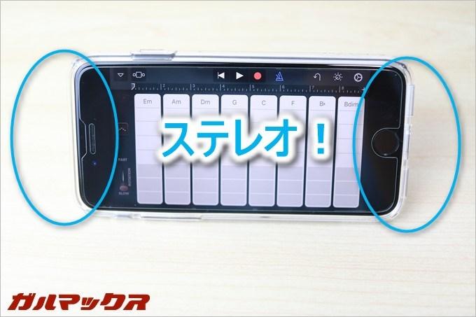 ステレオ音源で臨場感アップ!