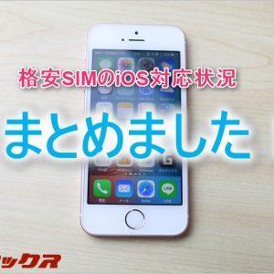 最新iOSのiPhoneが格安SIMで動作するか確認しよう。動作確認ページ一覧まとめ