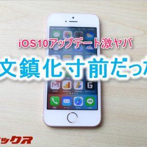iOS10アプデ中に不具合。PC持っていない方は文鎮化リスクが高い