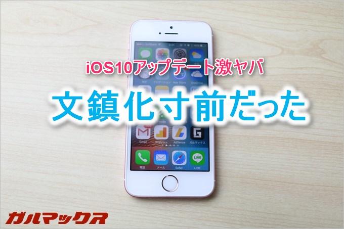 iOS10のアップデートは文鎮化リスクが高い!
