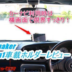 スマホでカーナビ使う人必見。Omakerの3in1車載ホルダーが便利すぎ!