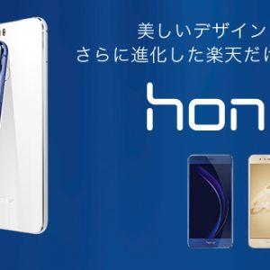 honor8スペックレビュー。デュアルカメラ搭載で超高速通信に対応