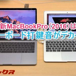 新MacBookPro(2016)のキーボードってどうなの?!実機で叩きまくってきた。