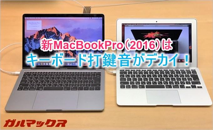 新MacBookPro(2016)のバタフライ構造キーボードは打鍵音が大きい