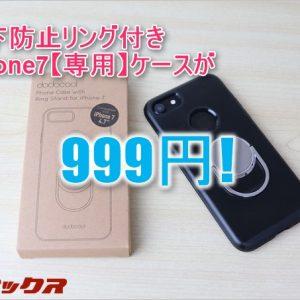 iPhone7用の落下防止リング付きケースが999円!薄くて使いやすい!