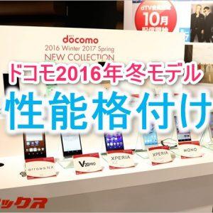 ドコモ2016年冬モデルのスマートフォン基本性能格付け。