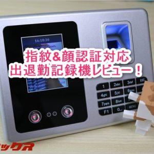 中小企業向け!指紋&顔認識対応の出退勤記録機で管理も楽々!