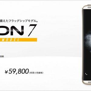 AXON7スペックレビュー。DSDS対応でコスパ最強なハイスペスマホ