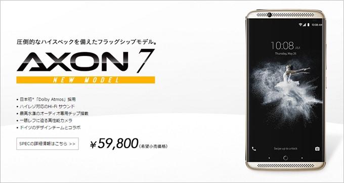 ZTEのAXON7は非常に魅力的なDSDS対応のハイエンド端末