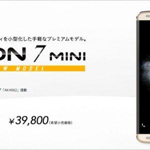 AXON7miniスペックレビューとZenFone3との比較