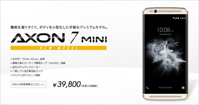 AXON7miniはZenFone3と比較すると苦しい端末
