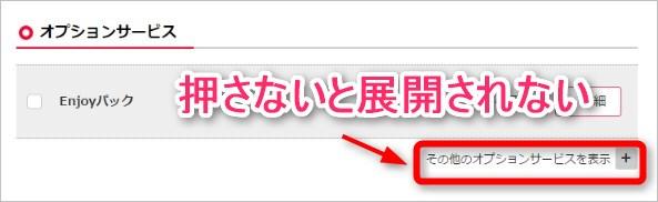 ワイモバイルのオンラインストアではオプション選択項目が折りたたまれている